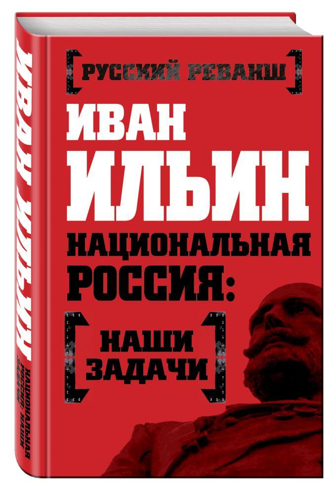 Ильин И.А. - Национальная Россия: наши задачи обложка книги