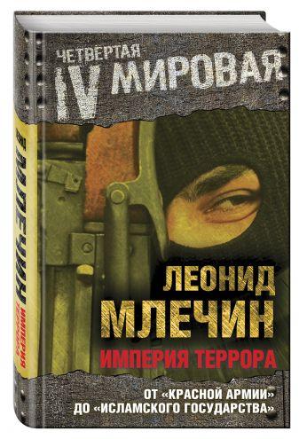 Леонид Млечин - Империя террора. От «Красной армии» до «Исламского государства» обложка книги