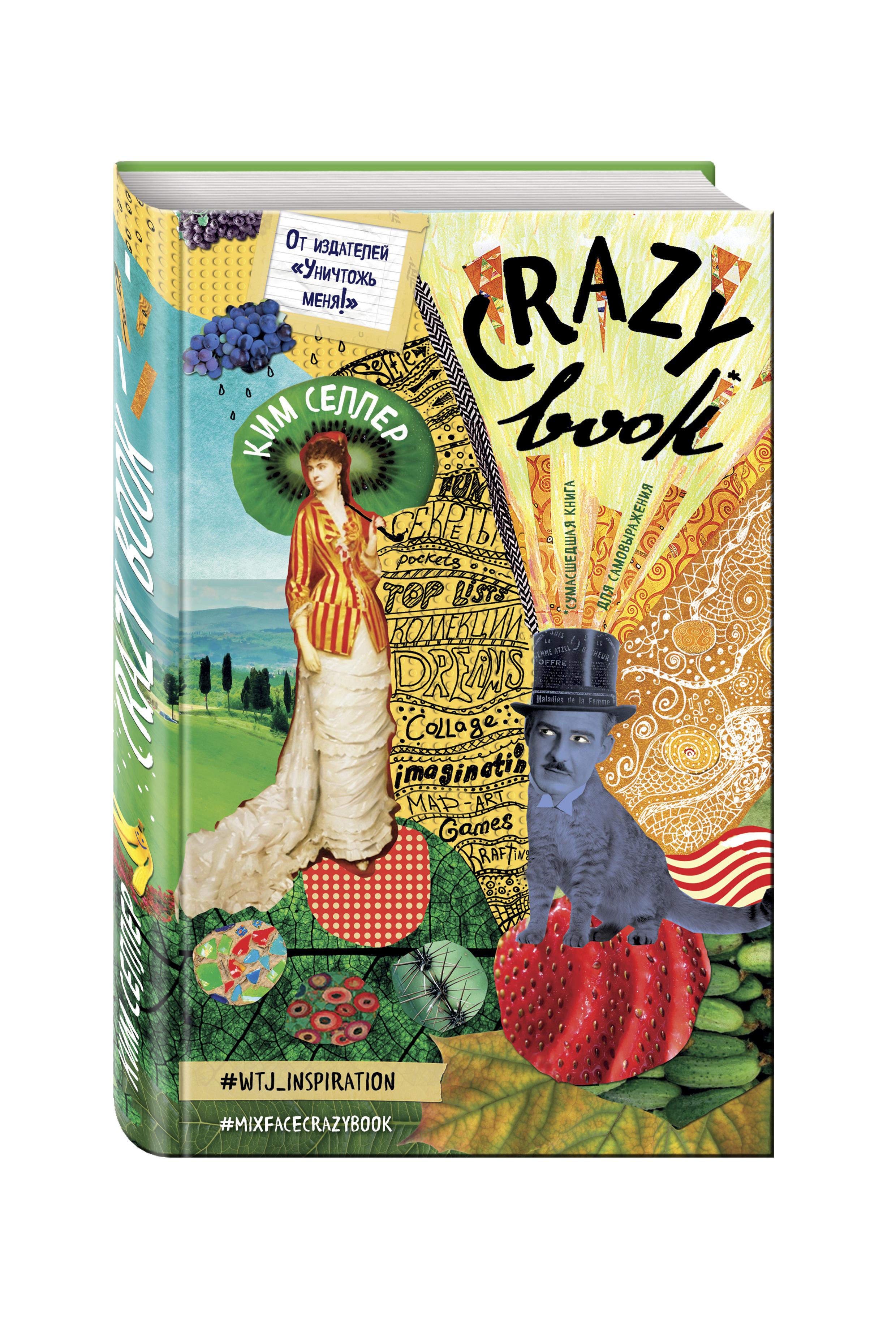 Селлер К. Crazy book. Сумасшедшая книга для самовыражения (обложка с коллажем)