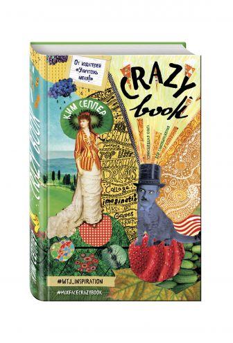 Ким Селлер - Crazy book. Сумасшедшая книга для самовыражения (обложка с коллажем) обложка книги