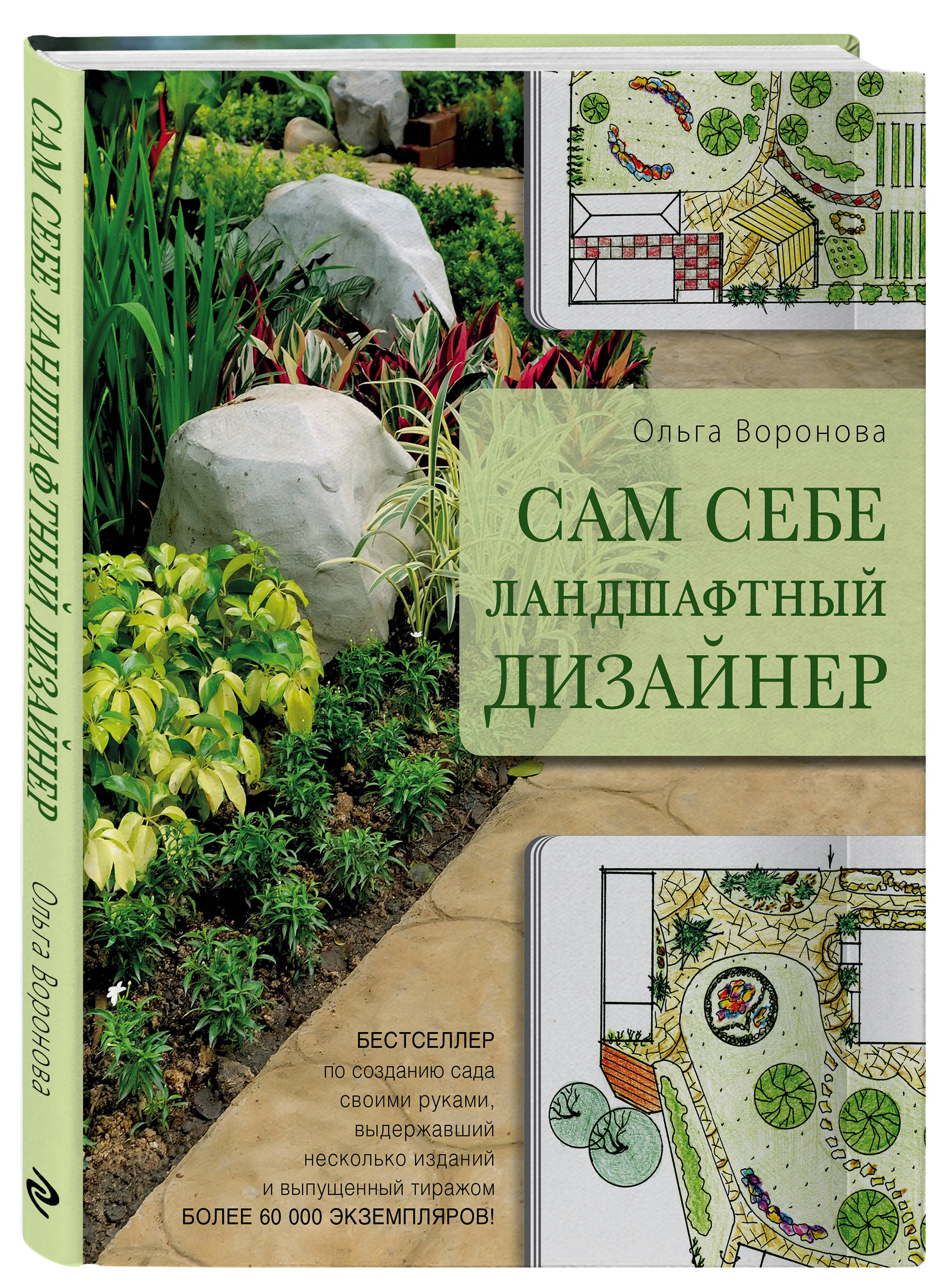 Воронова О.В. Сам себе ландшафтный дизайнер (нов. оф. бежевая обложка)