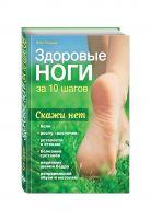 Боумен К. - Здоровые ноги за 10 шагов ' обложка книги