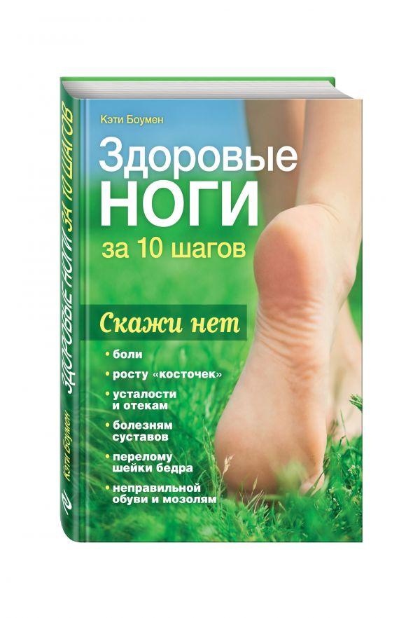 Здоровые ноги за 10 шагов  Боумен К.