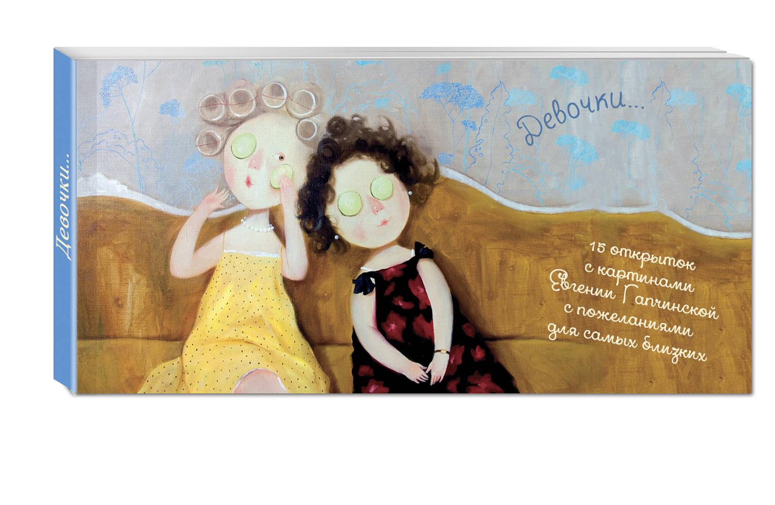 Гапчинская Е. 15 открыток на перфорации с картинами Евгении Гапчинской (Девочки...) в киеве магниты гапчинской