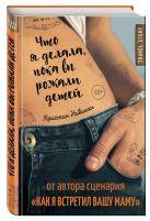 Кристин Ньюман - Что я делала, пока вы рожали детей' обложка книги