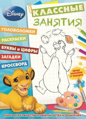 Классические персонажи Disney. КЗ №1501. Классные занятия.