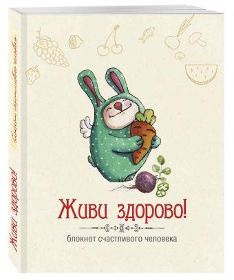 Живи здорово! Блокнот счастливого человека (Кролик) Андрианова Н.А.