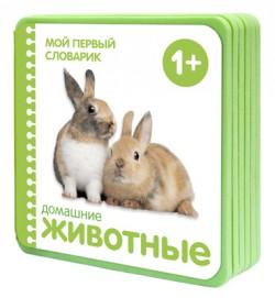 Мой первый словарик. Домашние животные  (EVA) New Краснушкина Е.