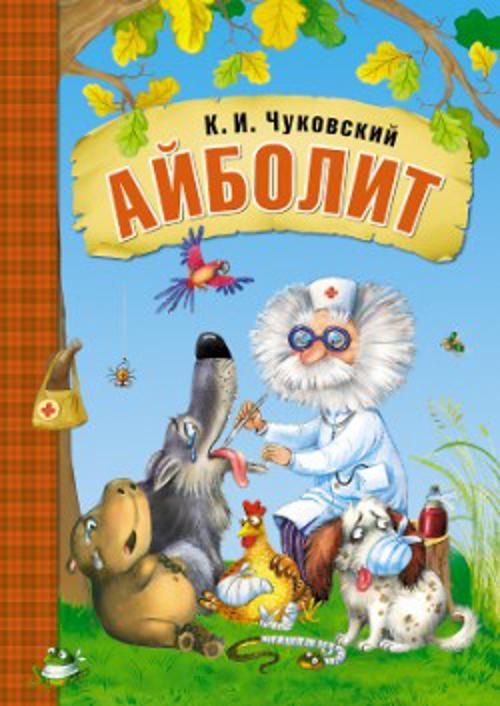 Любимые сказки К.И. Чуковского. Айболит (книга в мягкой обложке) К. Чуковский