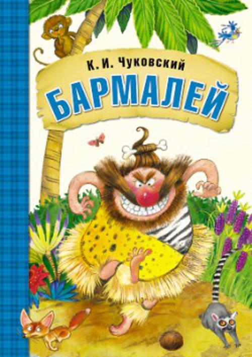 Любимые сказки К.И. Чуковского. Бармалей (книга в мягкой обложке) К. Чуковский