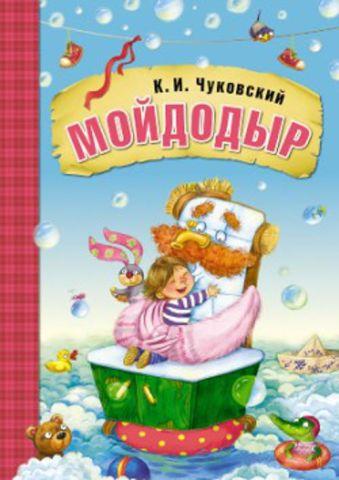 Любимые сказки К.И. Чуковского. Мойдодыр (книга в мягкой обложке) К. Чуковский