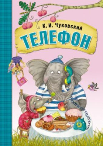 Любимые сказки К.И. Чуковского. Телефон  (книга в мягкой обложке) К. Чуковский