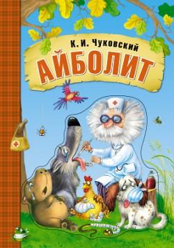 Любимые сказки К.И. Чуковского. Айболит (книга на картоне) К. Чуковский