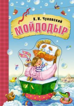 Любимые сказки К.И. Чуковского. Мойдодыр (книга на картоне) К. Чуковский