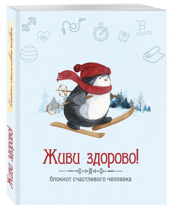 Живи здорово! Блокнот счастливого человека (Пингвин) Андрианова Н.А.