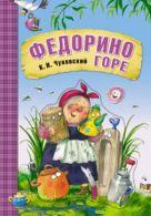 Любимые сказки К.И. Чуковского. Федорино горе (книга на картоне)