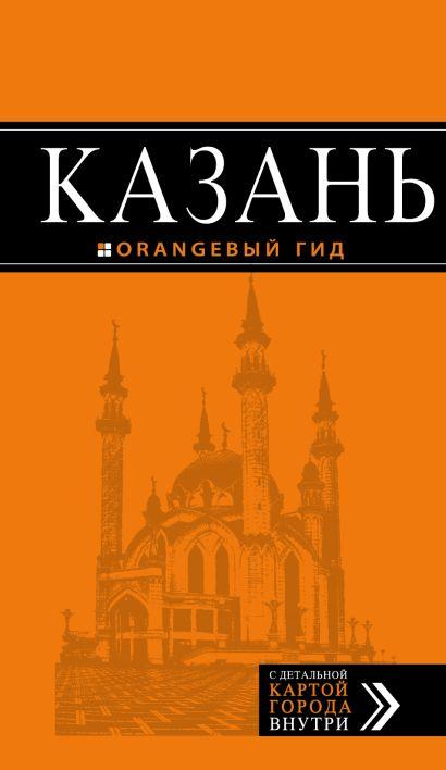 Казань: путеводитель + карта. 5-е изд., испр. и доп. - фото 1