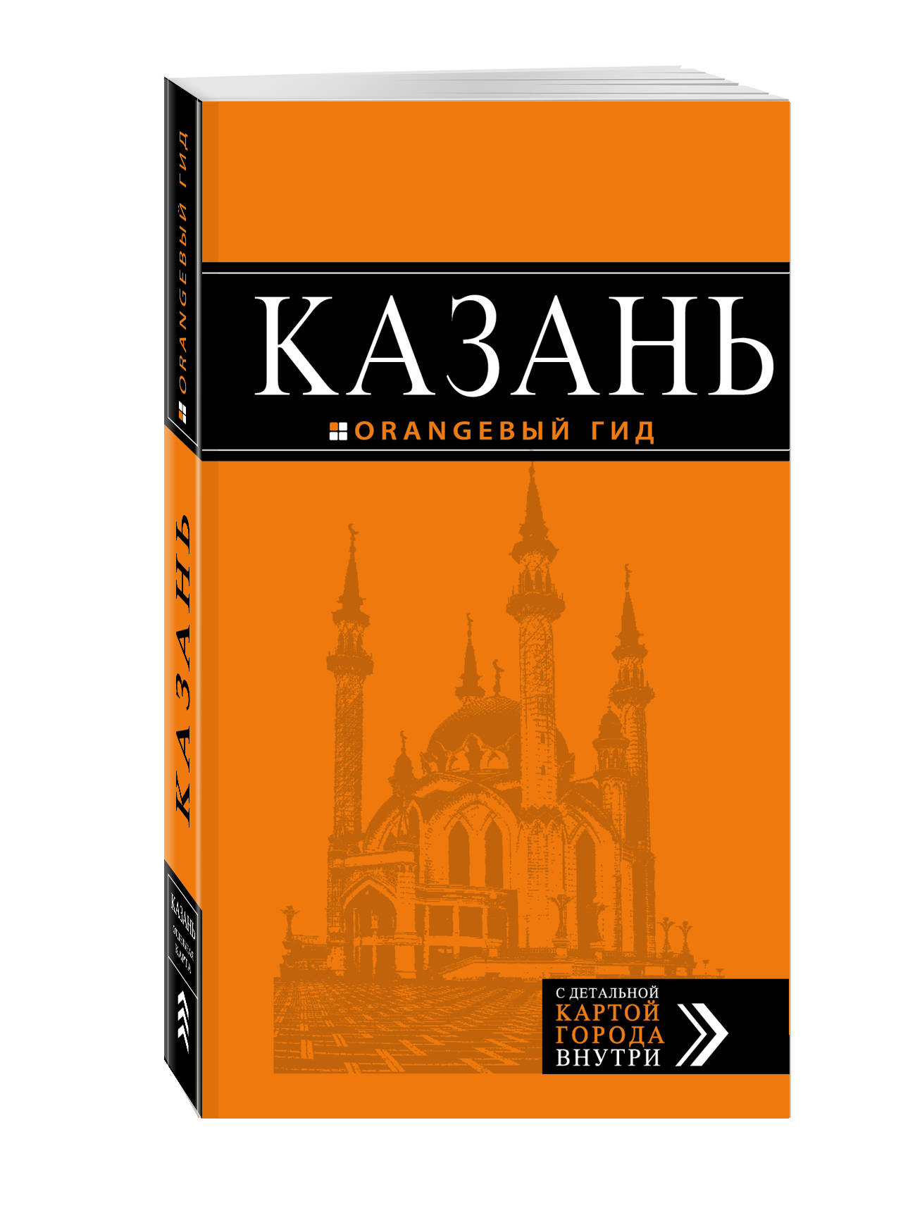 Казань: путеводитель + карта. 5-е изд., испр. и доп. казань настенная карта