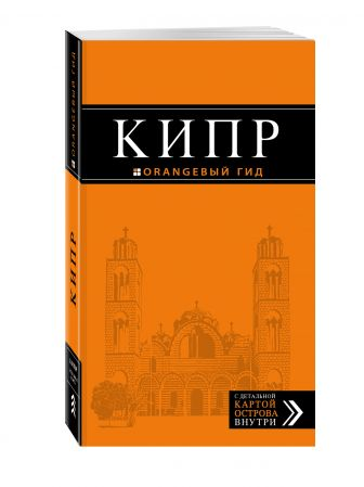Александрова Ал. - Кипр: путеводитель. 5-е изд., испр. и доп. обложка книги