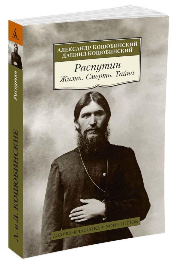 Коцюбинский А.П. - Распутин.Жизнь.Смерть.Тайна обложка книги