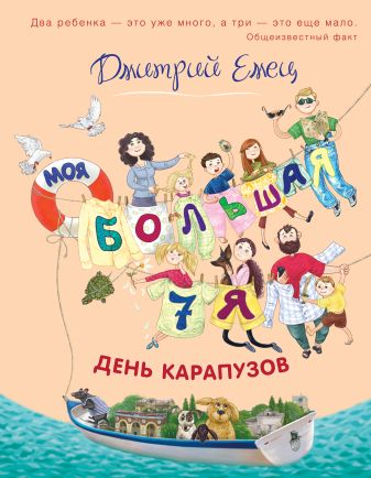 Дмитрий Емец - День карапузов (оранжевое оформление) обложка книги