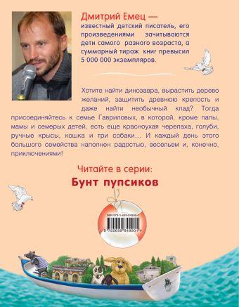 День карапузов (оранжевое оформление) Емец Д.А.