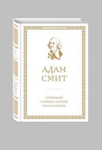Адам Смит - Исследование о природе и причинах богатства народов обложка книги