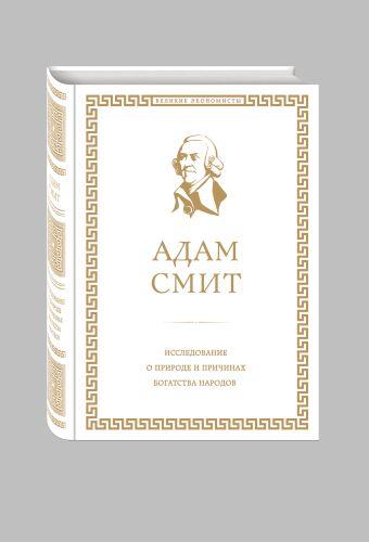 Исследование о природе и причинах богатства народов Смит А.