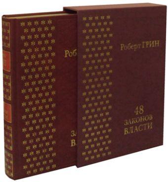 48 законов власти в коробе Грин Р.