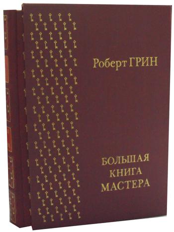 Большая книга мастера в коробе Грин Р.
