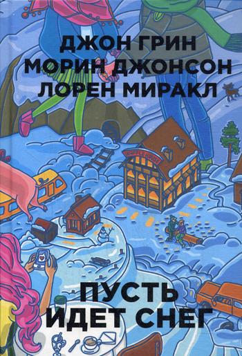 Бумажные города. Пусть идет снег Миракл Л., Грин Дж., Джонсон М.