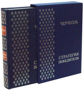 Медведев Д.Л. - Черчилль. Стратегия победителя обложка книги