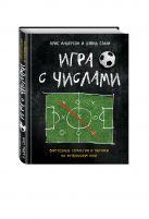 Крис Андерсон, Дэвид Сэлли - Игра с числами. Виртуозные стратегии и тактики на футбольном поле' обложка книги
