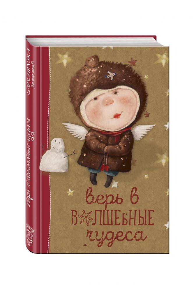 Angels 1. Верь в волшебные чудеса. Блокнот Евгения Гапчинская