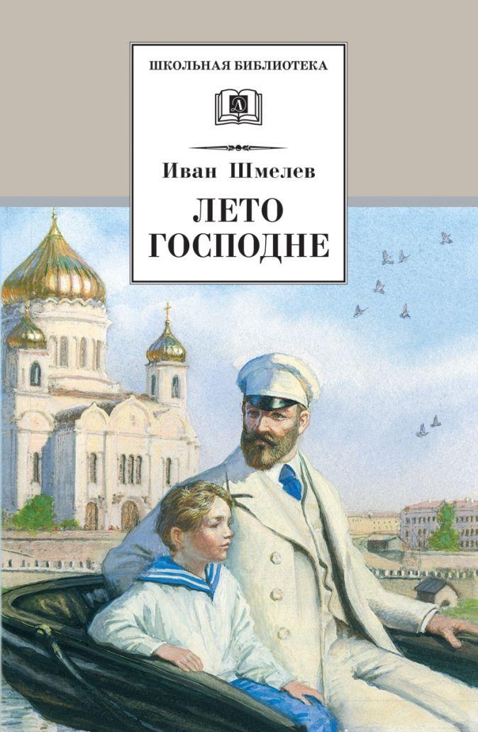 Шмелев - Лето Господне обложка книги