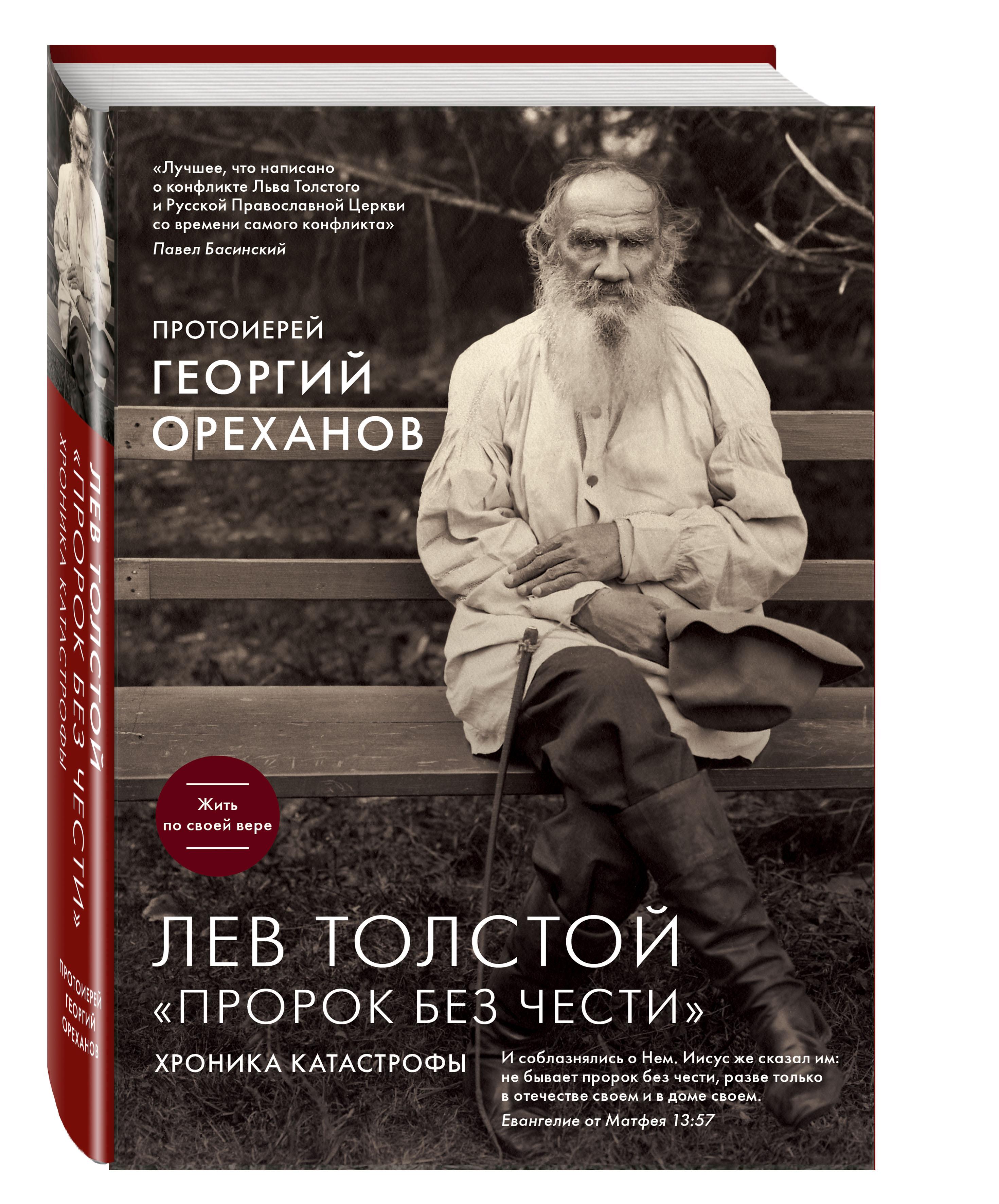 """Купить со скидкой Лев Толстой. """"Пророк без чести"""""""