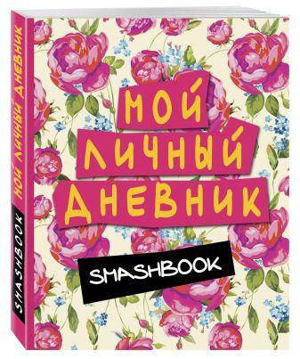 Мой личный дневник (розовый)