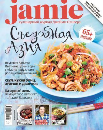 Журнал Jamie Magazine № 10 октябрь 2015 г.