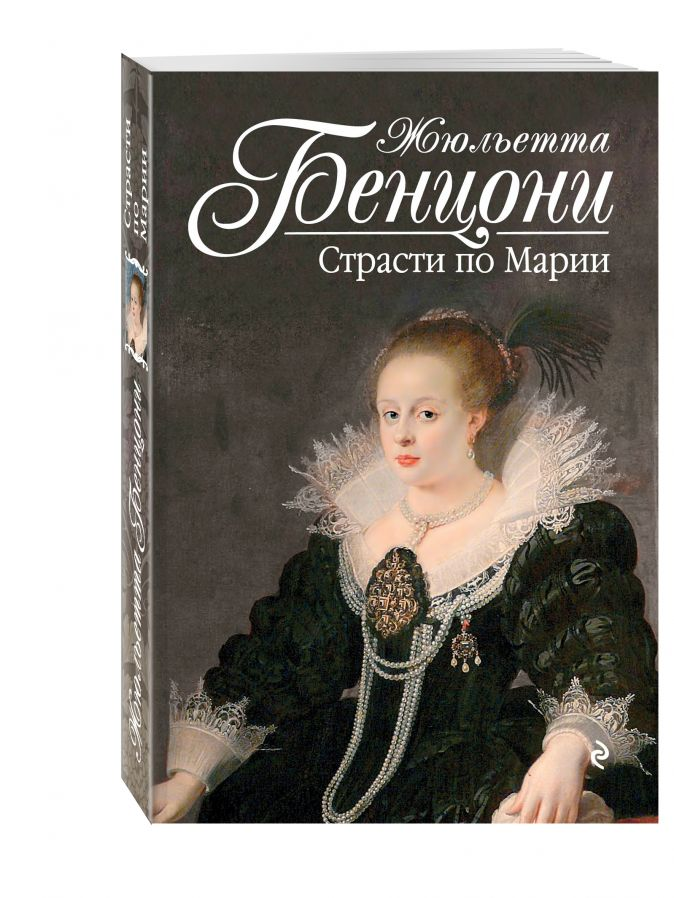 Страсти по Марии Бенцони Ж.