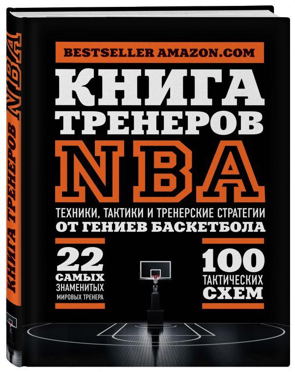 Книга тренеров NBA: техники, тактики и тренерские стратегии от гениев баскетбола фото