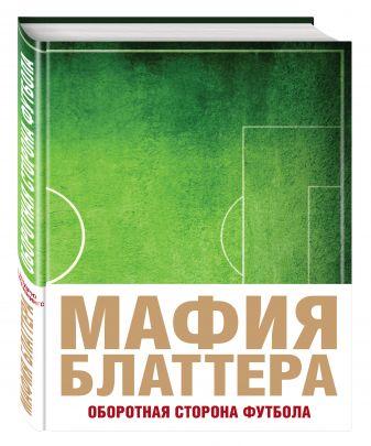 Дженнингс Э. - Мафия Блаттера. Оборотная сторона футбола обложка книги