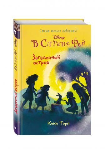 Кики Торп - Загадочный остров обложка книги