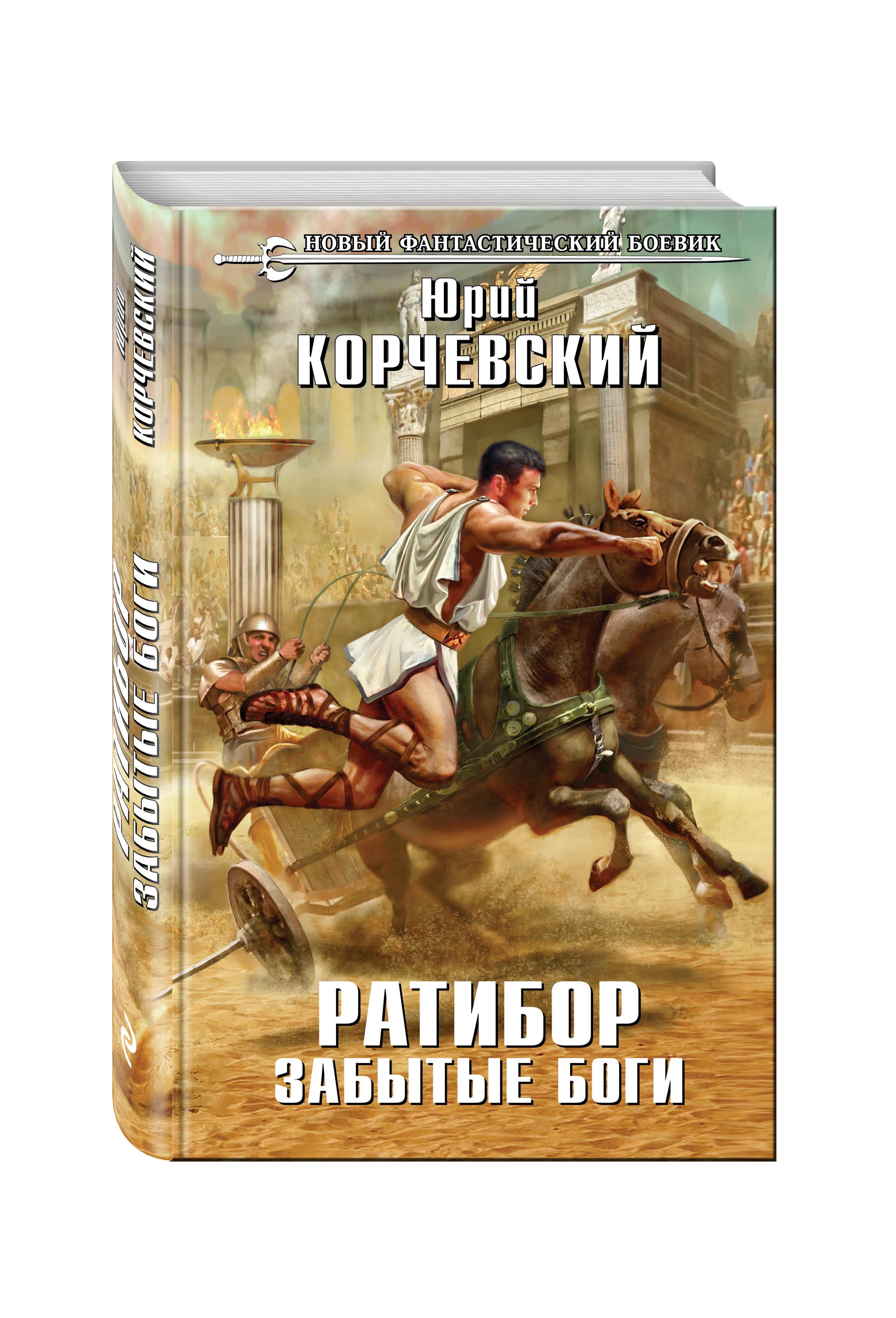 Корчевский Ю.Г. Ратибор. Забытые боги как билет на борисов арену