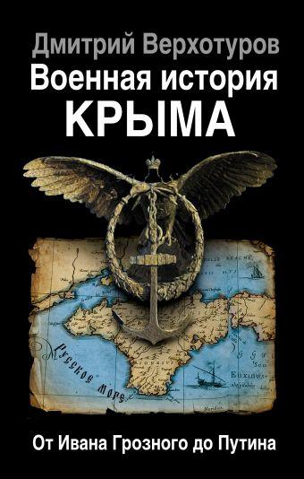 Военная история Крыма. От Ивана Грозного до Путина Верхотуров Д.Н.