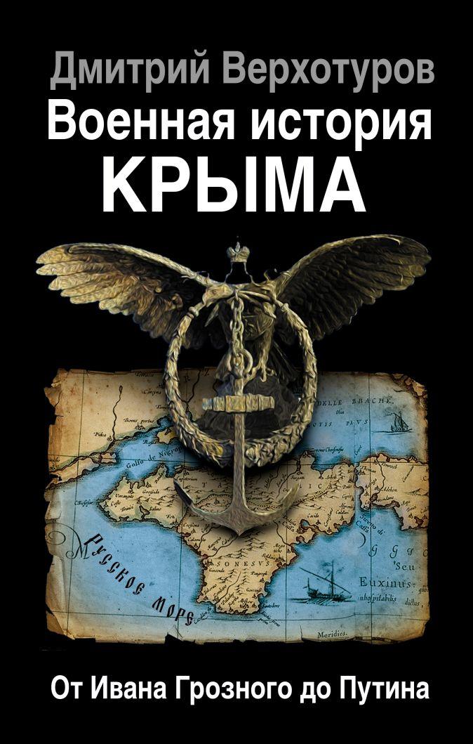 Дмитрий Верхотуров - Военная история Крыма. От Ивана Грозного до Путина обложка книги
