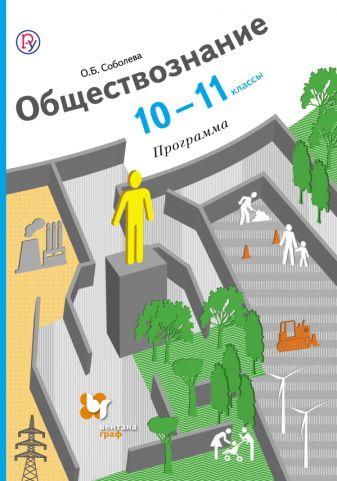 СоболеваО.Б. - Обществознание. 10-11кл. Программа с CD-диском. Изд.1 обложка книги