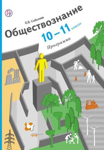 Обществознание. 10-11кл. Программа с CD-диском. Изд.1 СоболеваО.Б.