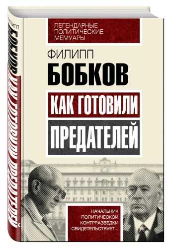 Как готовили предателей. Начальник политической контрразведки свидетельствует... Бобков Ф.Д.