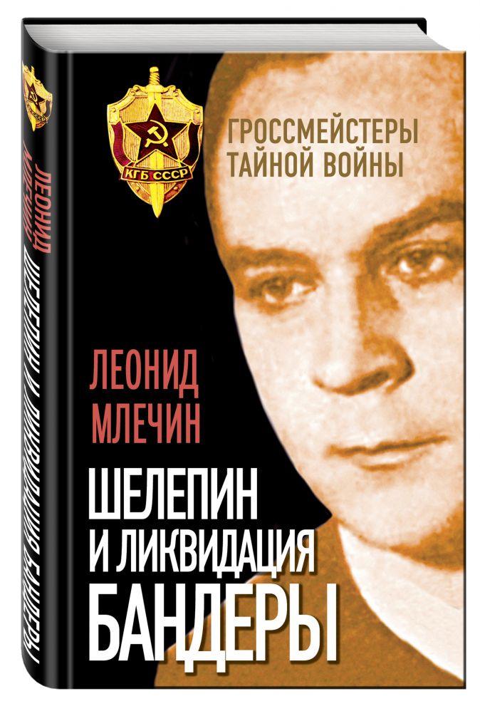 Леонид Млечин - Шелепин и ликвидация Бандеры обложка книги