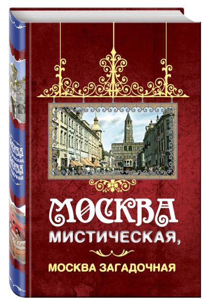 Москва мистическая, Москва загадочная - фото 1